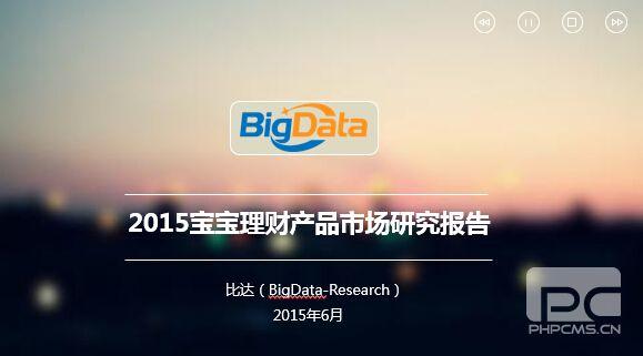 2015宝宝理财产品市场研究报告