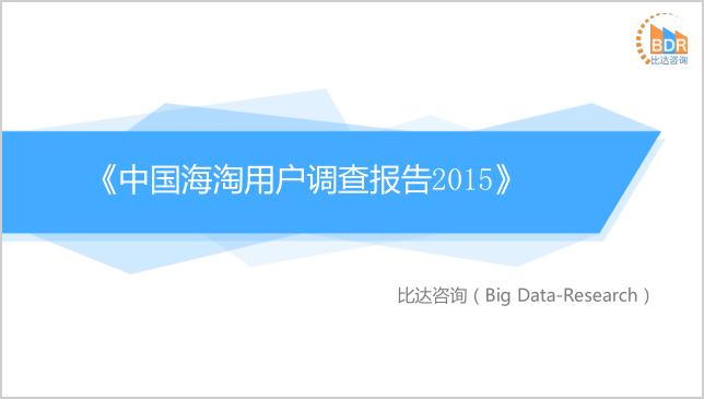 2015年中国海淘用户调查报告