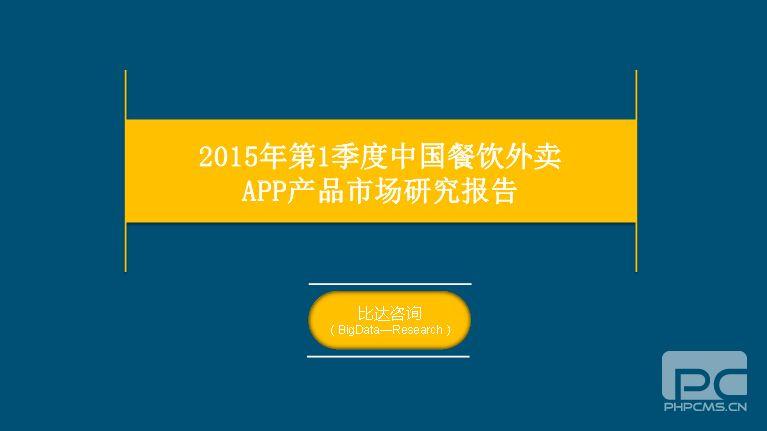 2015年第1季度中国餐饮外卖APP产品市场研究报告