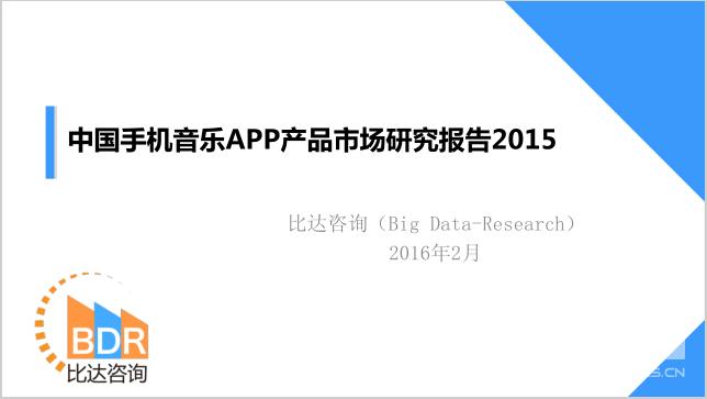 2015年中国手机音乐APP产品市场研究报告