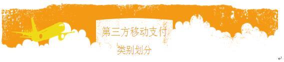 2015年度中国第三方移动支付市场研究报告