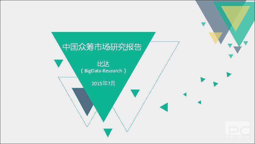 2015中国众筹市场研究报告