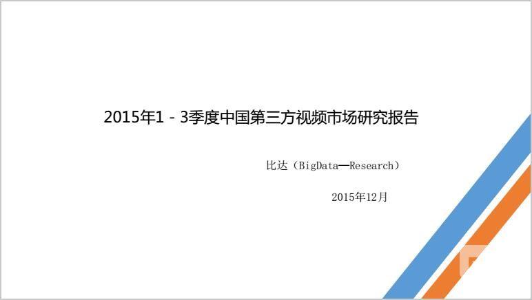 2015年1-3季度中国第三方视频市场研究报告