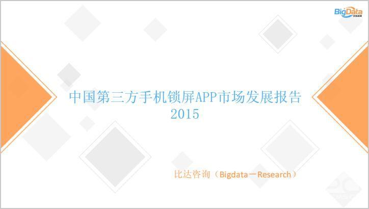 中国第三方手机锁屏APP市场发展报告 2015