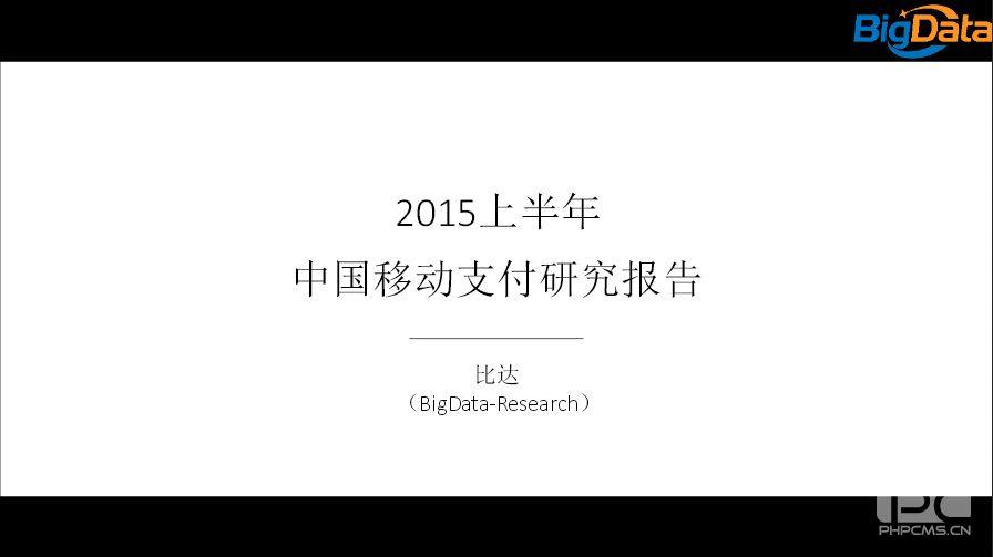 2015年上半年中国移动支付研究报告