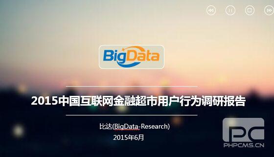 2015年5月中国互联网金融超市用户行为调研报告