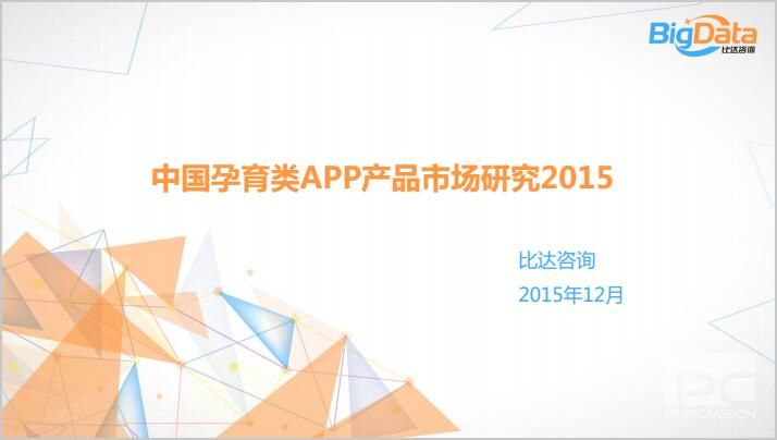 中国孕育类APP产品市场研究2015