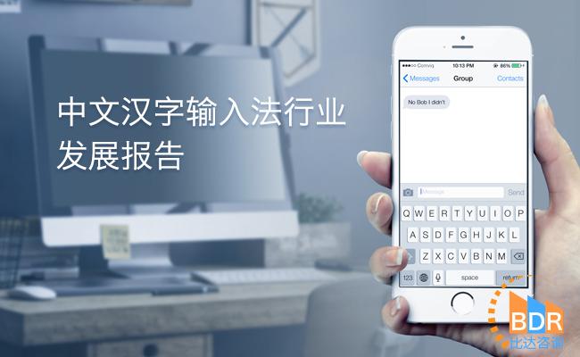 2015年中国手机输入法产品市场年度报告