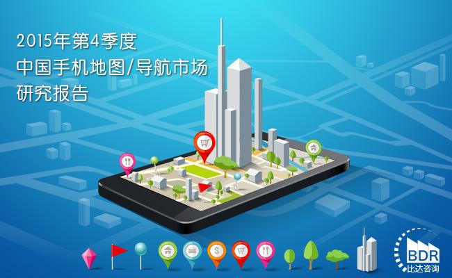 2015年第4季度中国手机地图/导航市场研究报告