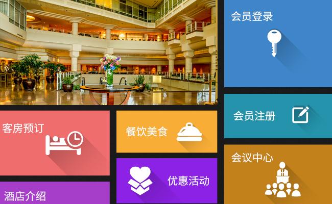 酒店预订APP:为用户提升消费领域创新体验