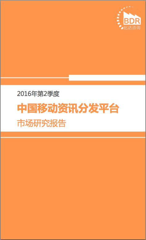 2016年第2季度中国移动资讯分发平台市场研究报告
