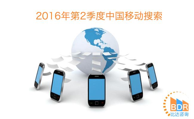 2016年第2季度中国移动搜索市场研究报告