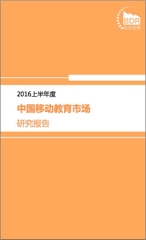 2016上半年度中国移动教育市场研究报告