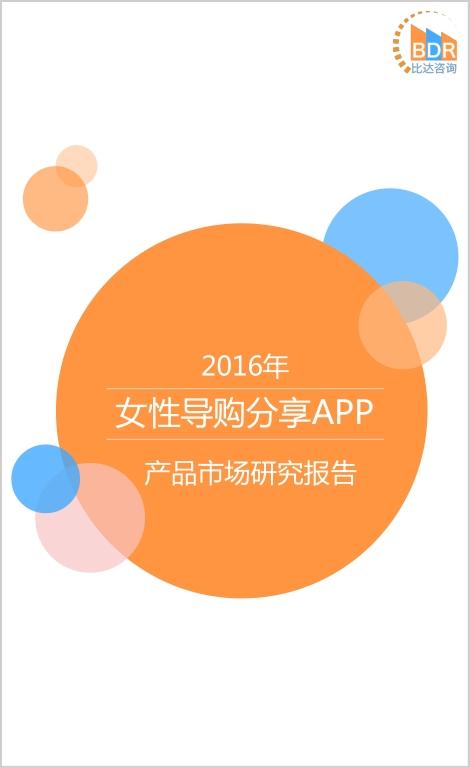 2016年女性导购分享APP产品市场研究报告