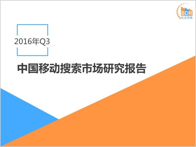 2016年Q3中国移动搜索市场研究报告