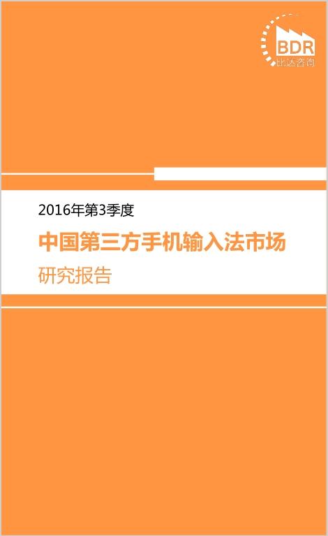 2016年Q3中国第三方手机输入法市场研究报告