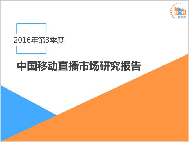 2016年第3季度中国移动直播市场研究报告