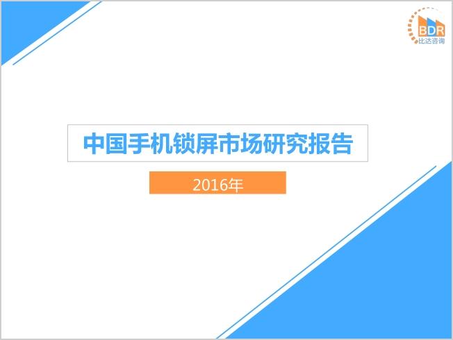 2016年中国手机锁屏市场研究报告