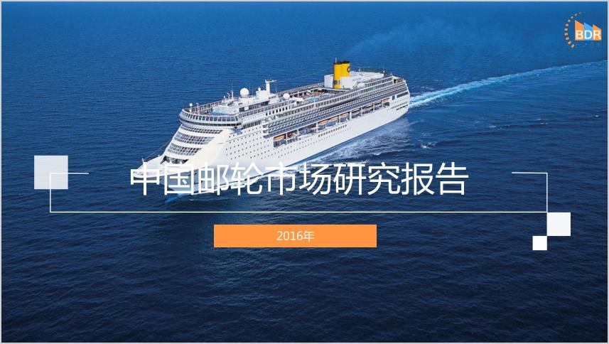 2016年中国邮轮市场研究报告