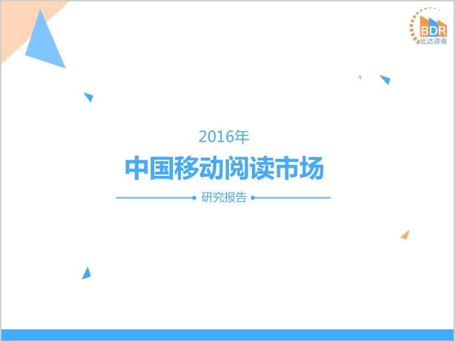 2016年中国移动阅读市场研究报告