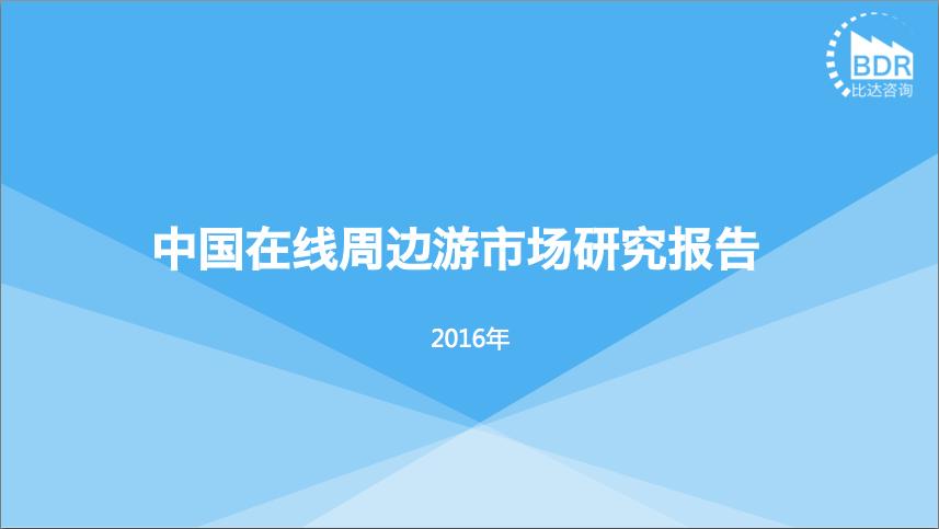2016年中国在线周边游市场研究报告