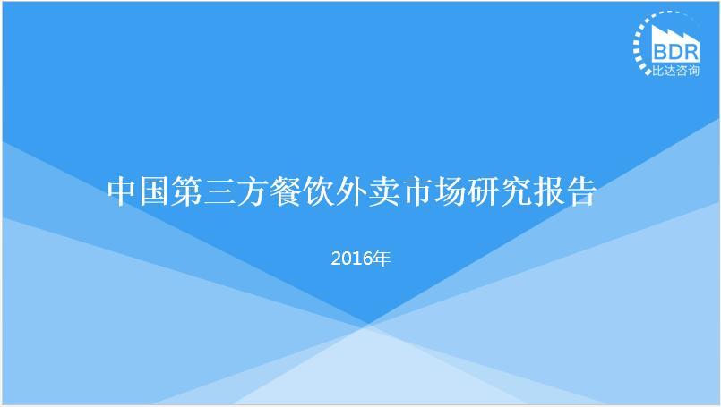 中国第三方餐饮外卖市场研究报告