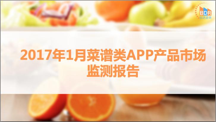 2017年1月菜谱类APP产品市场监测报告