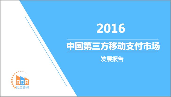 2016中国第三方移动支付市场发展报告