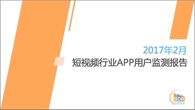 2017年2月短视频行业APP用户监测报告