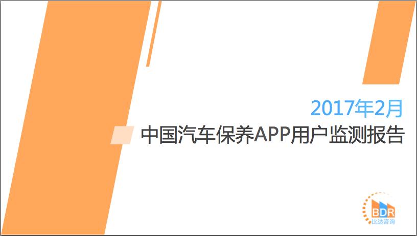 2017年2月中国汽车保养APP用户监测报告