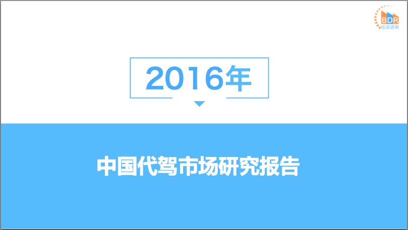 2016年中国代驾市场研究报告