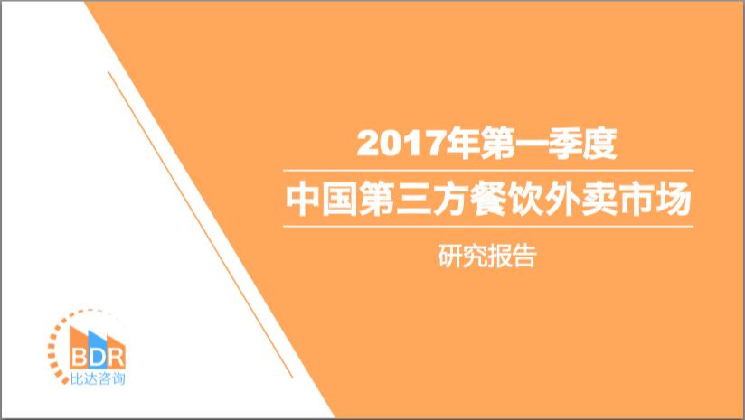 2017年第一季度中国第三方餐饮外卖市场研究报告