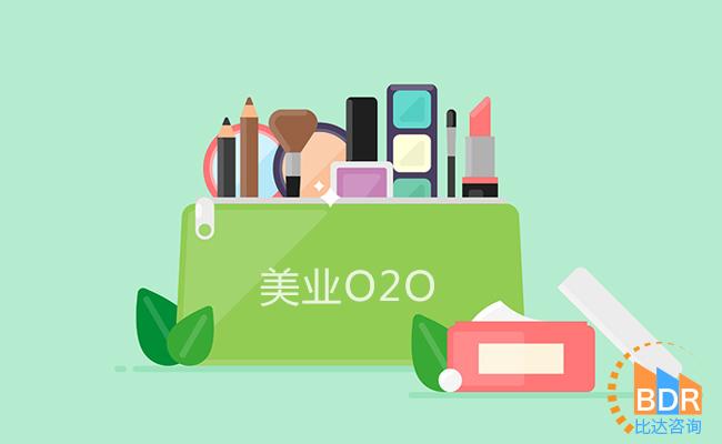 2017年第1季度中国美业O2O市场研究报告