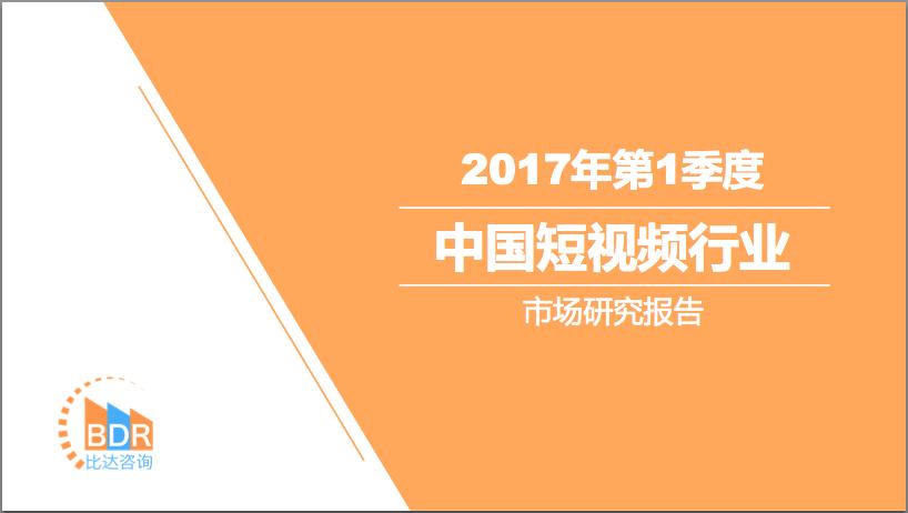 2017年第1季度中国短视频行业市场研究报告