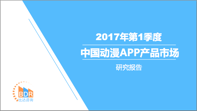 2017年第1季度中国动漫APP产品市场研究报告
