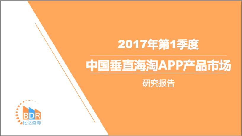 2017年Q1中国垂直海淘APP产品市场研究报告