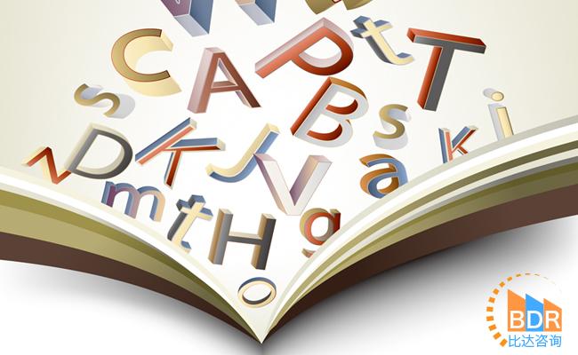 比达咨询:语言工具APP有道词典活跃用户居首位