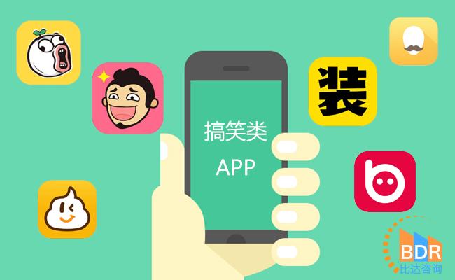 2017年第2季度中国搞笑类APP产品市场研究报告