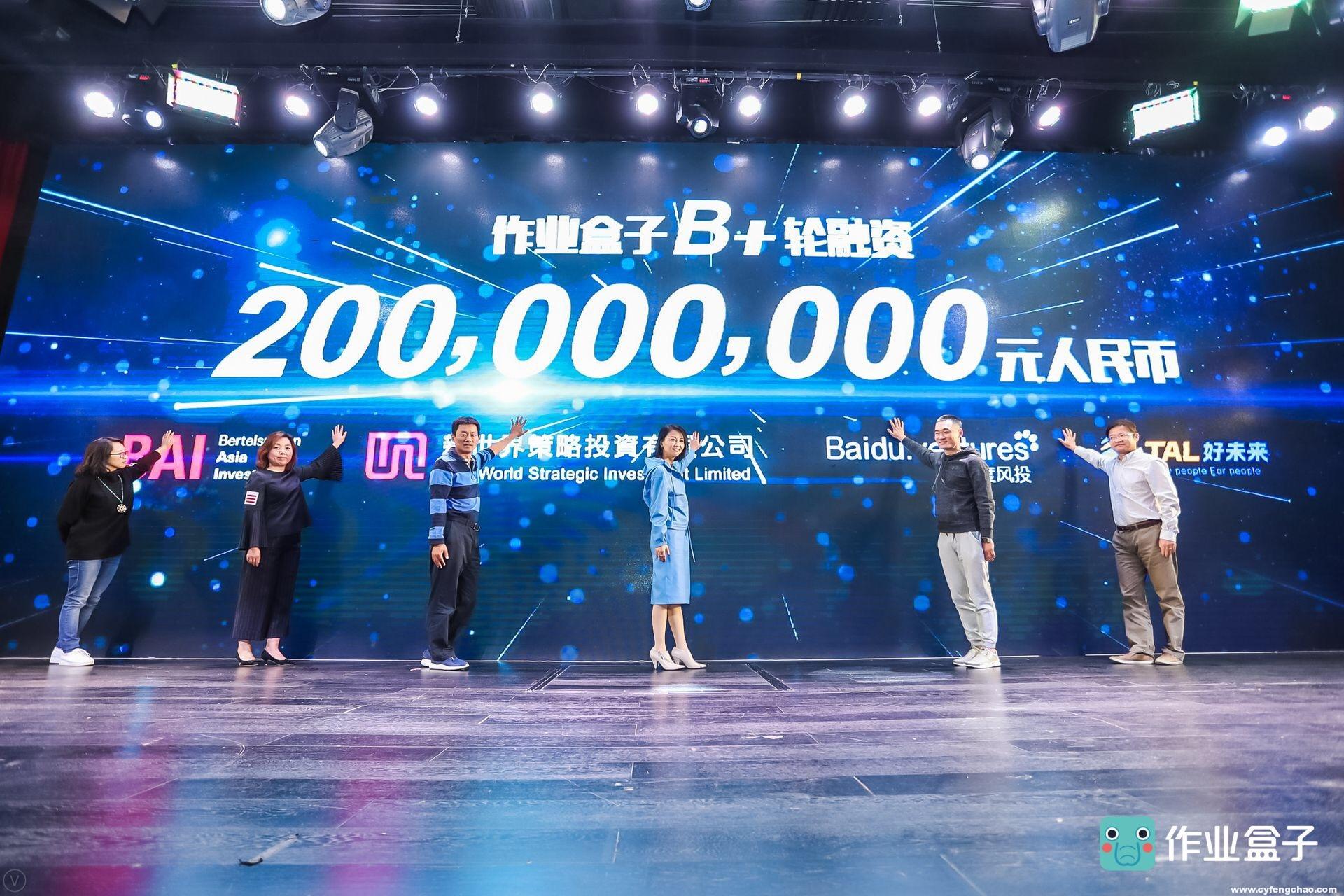 作业盒子B+轮融资2亿元 全面启动AIOC战略